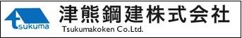 津熊鋼建株式会社